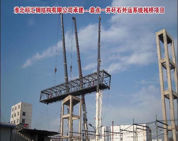 袁点一井矸石外运系统栈桥项目
