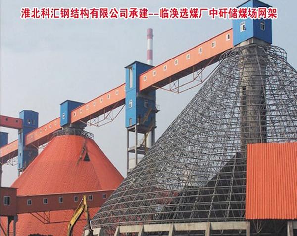 临涣选煤厂中矸储煤场网架